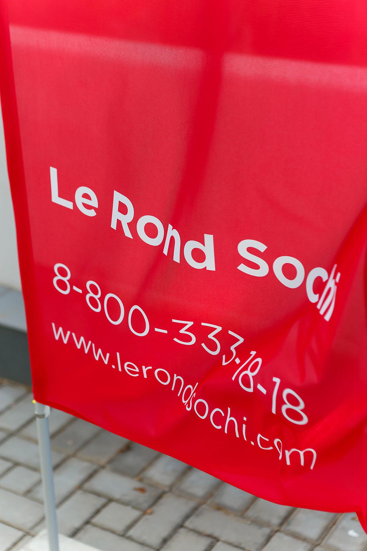 Офис продаж Adagio Le Rond Sochi